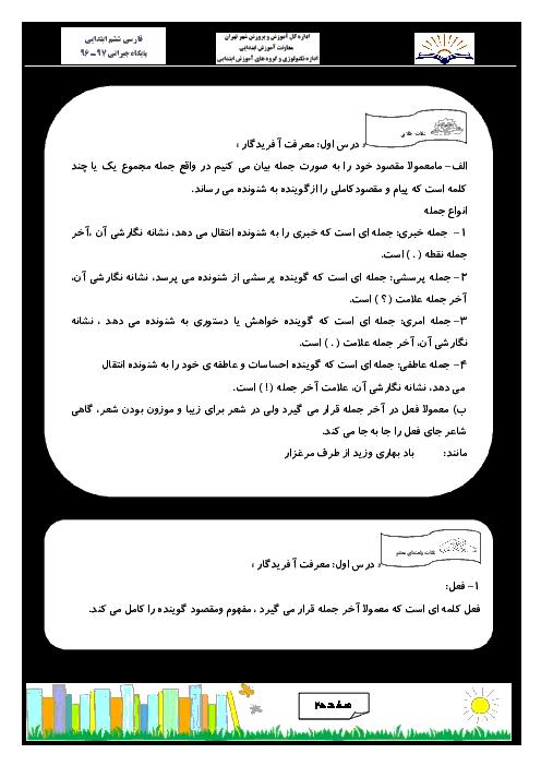 کتاب کار و تمرین فارسی ششم دبستان | کل کتاب (درس 1 تا 17)