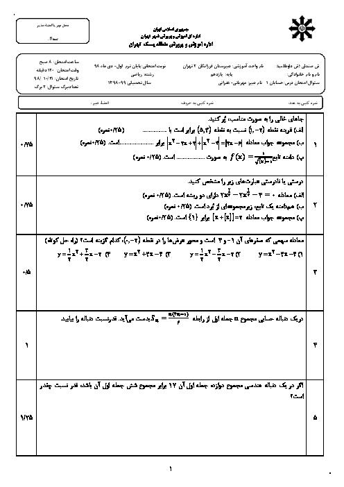 امتحان ترم اول حسابان یازدهم دبیرستان فرزانگان 2 تهران | دی 98
