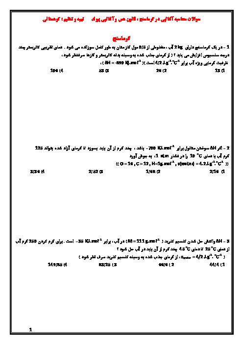 سوالات تستی شیمی (2) یازدهم رشته ریاضی و تجربی دبیرستان آذرفنون | فصل 2: در پی غذای سالم
