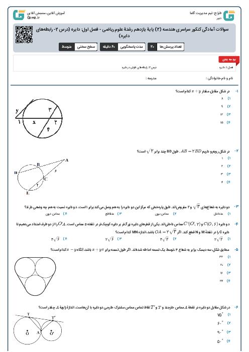 سوالات آمادگی کنکور سراسری هندسه (2) پایۀ یازدهم رشتۀ علوم ریاضی - فصل اول: دایره (درس 2- رابطههای طولی در دایره)