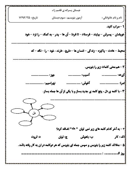آزمون نگارش فارسی سوم دبستان پسرانهی قاسم زاده - اردیبهشت