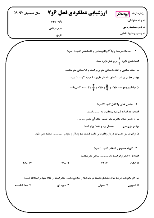 امتحان مستمر ریاضی پنجم دبستان دخترانه پرسش | فصل 6 و 7