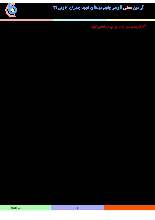 آزمون تستی فارسی پنجم دبستان شهید چمران تنکابن | درس 11: نقشِ خردمندان