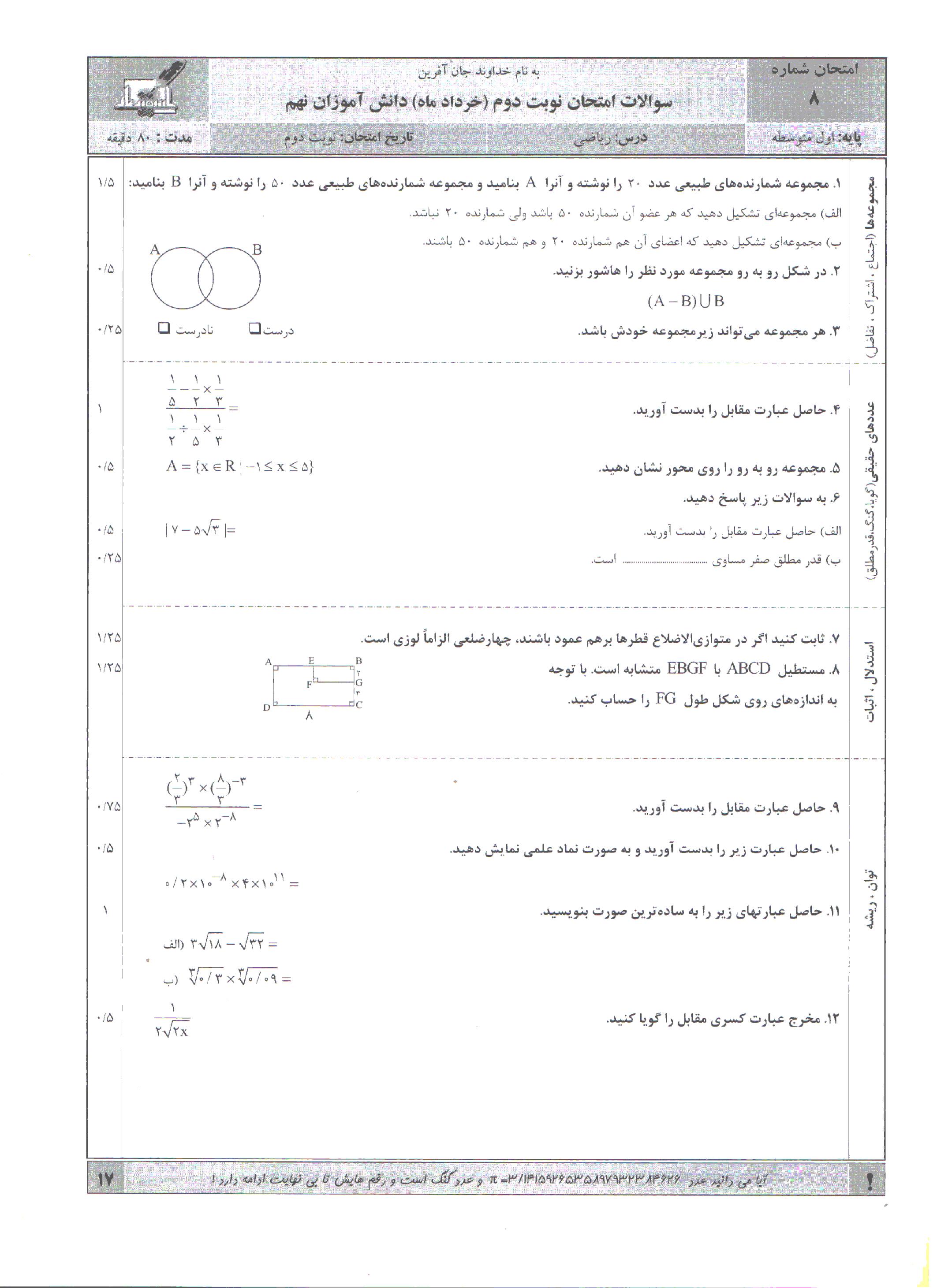 آزمون نوبت دوم ریاضی 9 نهم- شماره 8 اسفندیار+پاسخنامه