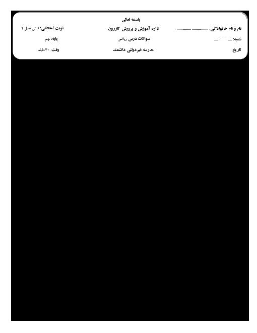 آزمون تستی ریاضی نهم مدرسه دانشمند | فصل 4: توان و ریشه