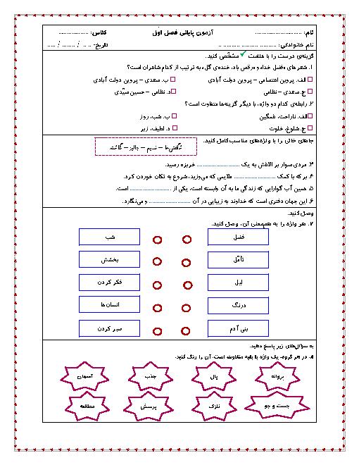 مجموعه آزمون های مداد کاغذی فصل به فصل فارسی پنجم ابتدائی |فصل 1 تا 6