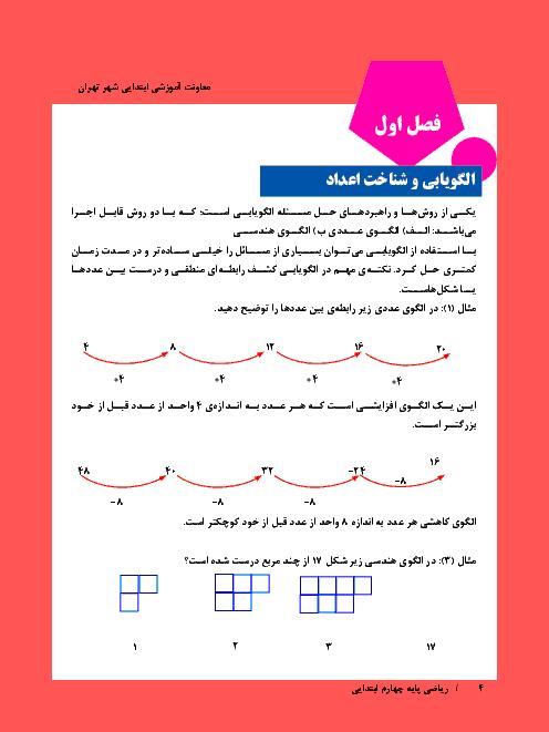 کتاب کار و تمرین ریاضی چهارم دبستان | فصل 1 تا 7