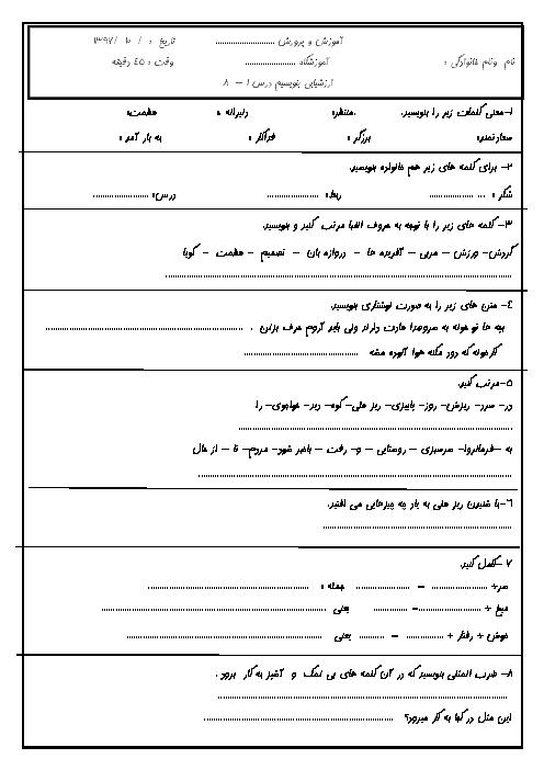 آزمون نوبت اول نگارش فارسی سوم دبستان ملاحسینی | دی 1397: درس 1 تا 8