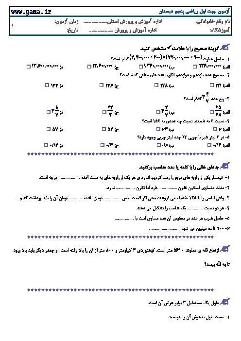 نمونه سوال آزمون نوبت اول ریاضی پنجم ابتدائی | دیماه 97