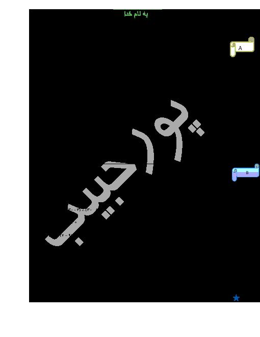 آزمونک ریاضی هفتم فصل دوم: عدد های صحیح دیبرستان فرزانگان نائین اصفهان