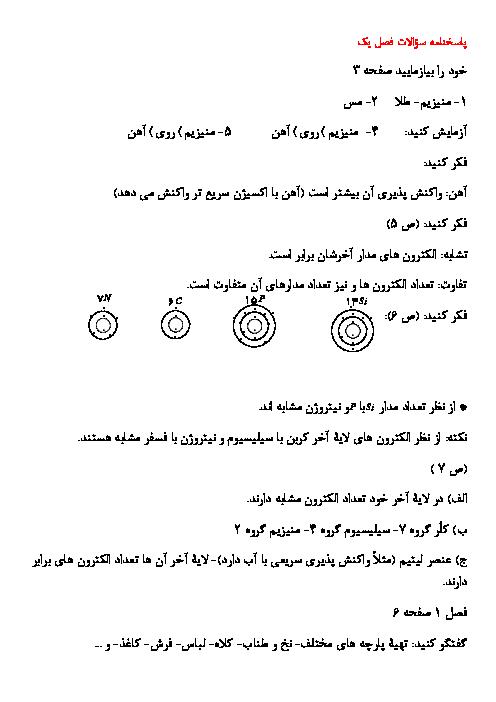 پاسخ خود را بیازمایید، فکر کنید و تمام مسایل فصل 1 و2 و 3 علوم نهم