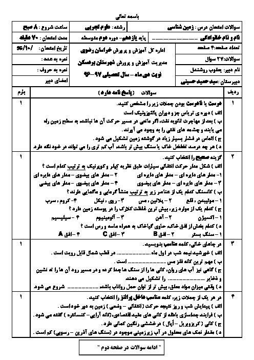 سؤالات و پاسخنامه امتحان نوبت اول زمین شناسی پایه یازدهم تجربی و ریاضی | دبیرستان سید حمید حسینی بردسکن