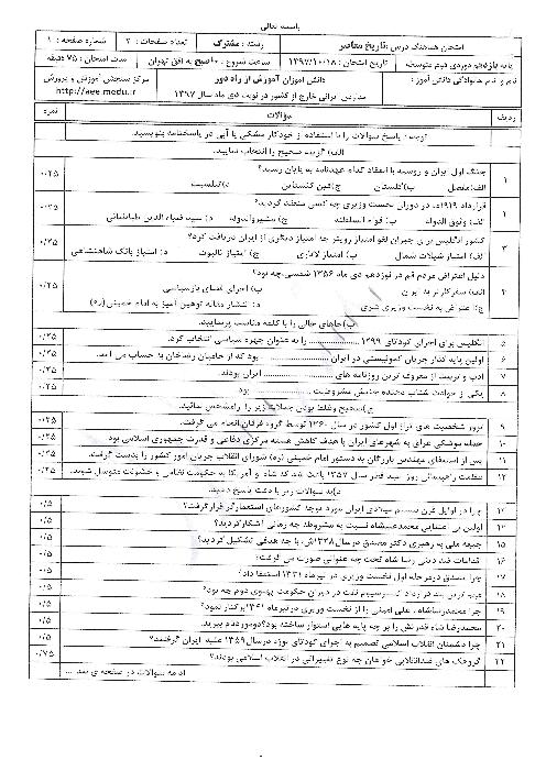 آزمون نوبت دوم تاریخ معاصر ایران یازدهم هماهنگ مدارس خارج از کشور | دی 1397