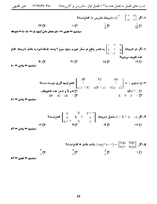 مجموعه سوالات تالیفی، کنکوری و آزمون های آزمایشی هندسه (3) دوازدهم | فصل 1 | درس 2: وارون ماتریس و دترمینان