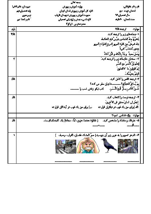 آزمون مستمر آبان ماه عربی کلاس نهم دبیرستان خاتم الانبیاء فاریاب | درس 1 تا 3