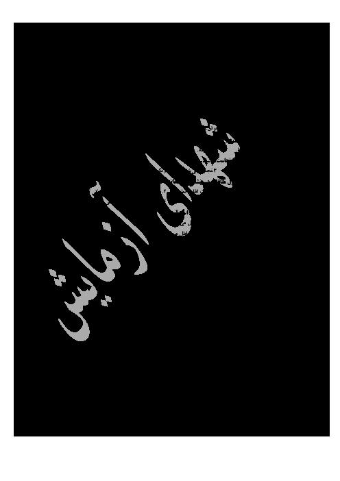 آزمون جامع مرحله 3 . پایه هفتم . دبیرستان نمونه دولتی  آزمایش | اسفند 1394