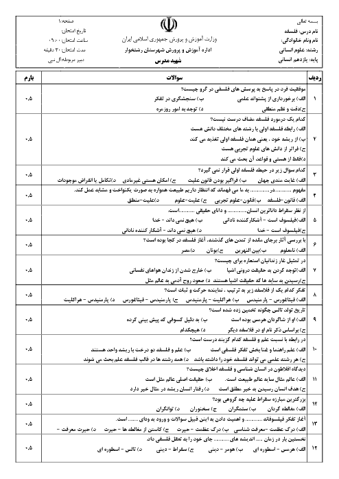 آزمون تستی فلسفه یازدهم دبیرستان شهید مدرس | درس ۱ تا 5 + کلید