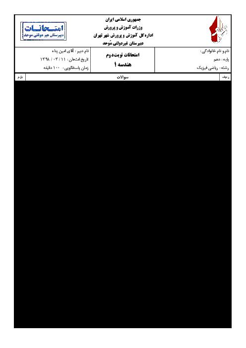 امتحان ترم دوم هندسه دهم دبیرستان موحد | خرداد 1398 + پاسخ
