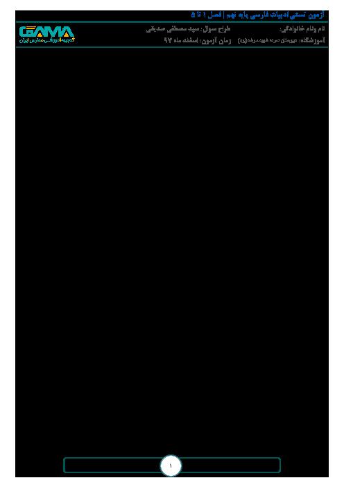آزمون تستی اسفندماه ادبیات فارسی نهم مدرسه شهید مجید مرشد | فصل 1 تا 5 + پاسخ تشریحی