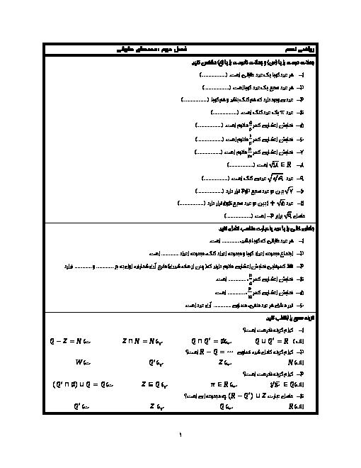 سؤالات آمادگی امتحان هماهنگ ریاضی نهم | فصل 2: عددهای حقیقی + پاسخ