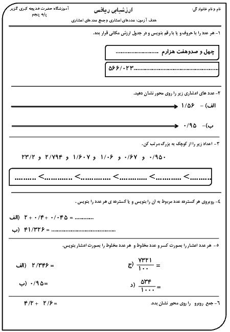 آزمونک ریاضی پنجم دبستان حضرت خدیجه کبری | عددهای اعشاری و جمع عددهای اعشاری