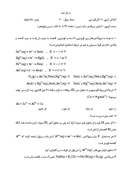 سوالات تستی شیمی (3) دوازدهم دبیرستان | الکتروشیمی (صفحه 37 تا 50)