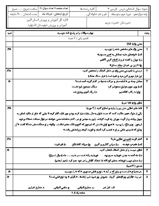 نمونه سوال امتحان نوبت دوم فارسی (3) دوازدهم دبیرستان حضرت مریم   خرداد 1398 + پاسخ