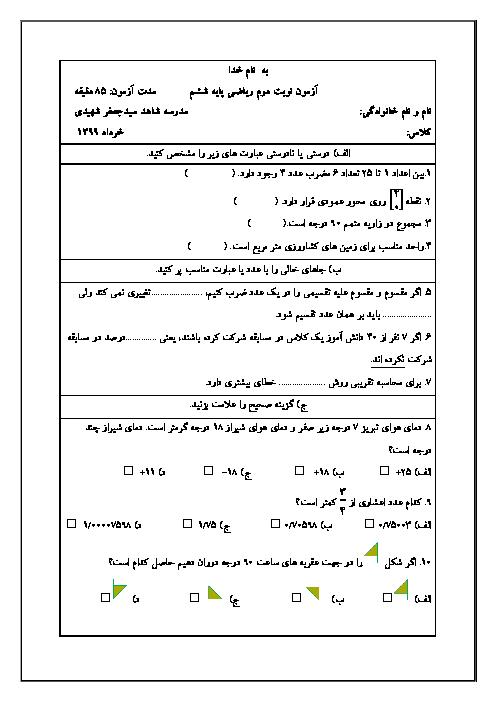 آزمون نوبت دوم ریاضی ششم دبستان دکتر جعفر شهیدی | خرداد 1399