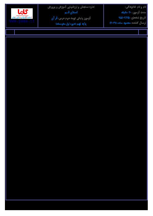 آزمون هماهنگ استانی نوبت دوم خرداد ماه 95 درس قرآن پایه نهم با پاسخنامه | قم
