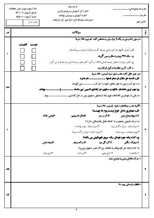 امتحان ترم اول مطالعات اجتماعی نهم مدرسه امام علی | درس 1 تا 11