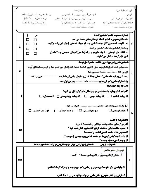امتحان نیمسال اول جامعه شناسی (3) دوازدهم  انسانی دبیرستان امیرکبیر   دی 1397