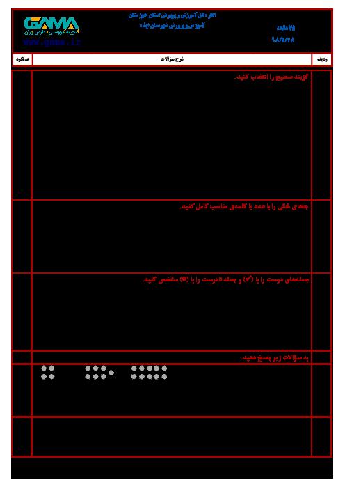 آزمون نوبت دوم ریاضی ششم هماهنگ شهرستان ایذه | خرداد 1398