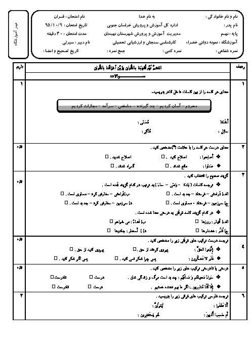 امتحان نوبت اول آموزش قرآن نهم مدرسۀ نمونه دولتی دخترانه خضراء | دی 95