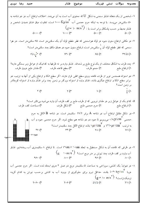 سؤالات تستی کنکوری فیزیک (1) پایه دهم دبیرستان |  4-3 فشار در شارهها + پاسخ تشریحی