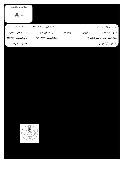 امتحان ترم دوم زیست شناسی یازدهم دبیرستان غیر دولتی دخترانه معراج | خرداد 1399