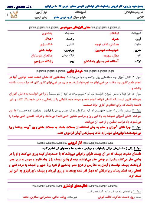 پاسخ خود ارزیابی، كار گروهی و فعالیت های نوشتاری فارسی هفتم | درس 17: ما می توانیم
