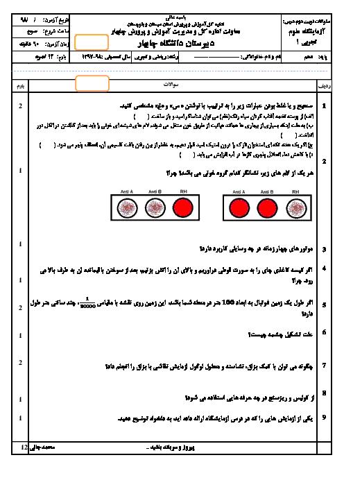 آزمون نوبت دوم آزمایشگاه علوم تجربی (1) دهم دبیرستان دانشگاه   خرداد 1398