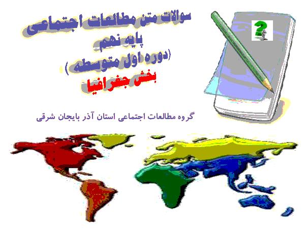 سوالات متن مطالعات اجتماعی نهم | بخش جغرافیا (درس 1 تا 7)