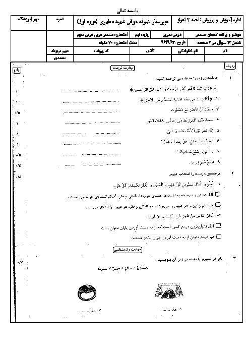 نمونه سوال امتحان عربی نهم دبیرستان نمونه دولتی شهید مطهری اهواز | الدَّرْسُ الثّالِثُ:جِسْرُ الصَّداقَةِ