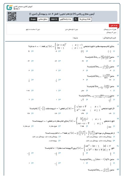 آزمون مجازی ریاضی (2) یازدهم تجربی | فصل 6: حد و پیوستگی (سری 1)
