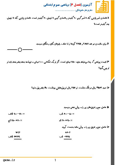 آزمونک ریاضی سوم دبستان بوعلی پارس آباد | فصل ششم: جمع و تفریق