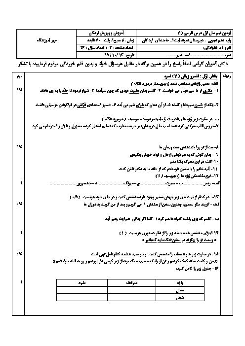 امتحان نوبت اول فارسی (1) پایه دهم دبیرستان نمونه آیتالله خامنهای اردکان | دی 95: درس 1 تا 7