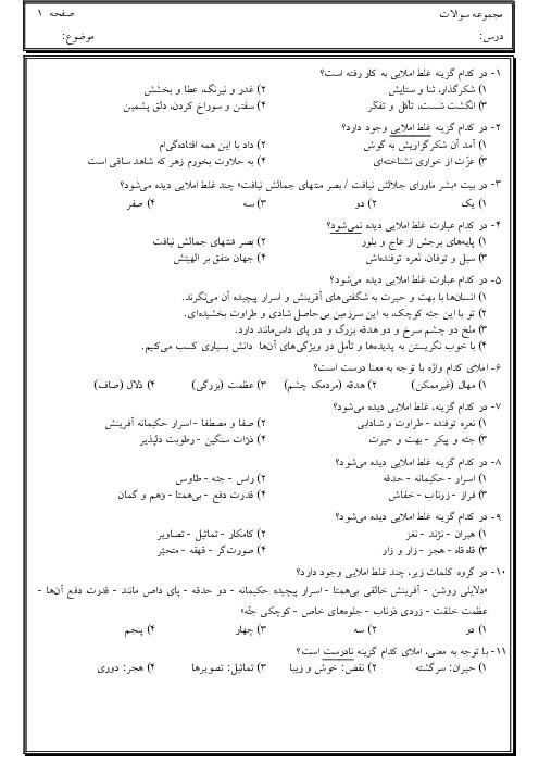 سوالات تستی درس 1 تا 8 املای فارسی هشتم