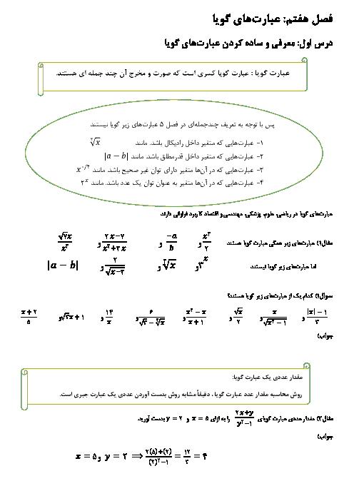 جزوه آموزش نکته به نکته ریاضی نهم همراه با مثال و تمرین | فصل 7