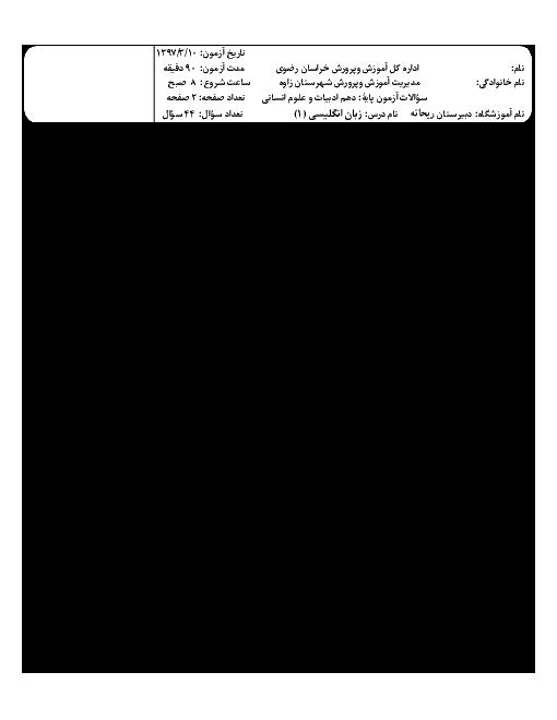 آزمون نوبت دوم زبان انگلیسی (1) دهم دبیرستان ریحانه | خرداد 1397