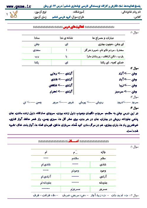 پاسخ فعالیتها، املا، نگارش و کارگاه نویسندگی فارسی نوشتاری ششم | درس 12: ای وطن