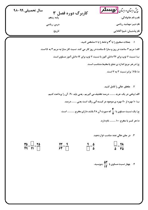 آزمون ریاضی پنجم دبستان پرسش | فصل 3: نسبت، تناسب و درصد