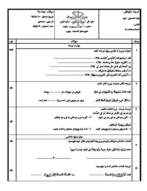 آزمون نوبت اول عربی نهم مدرسه فضيلت | دی 98