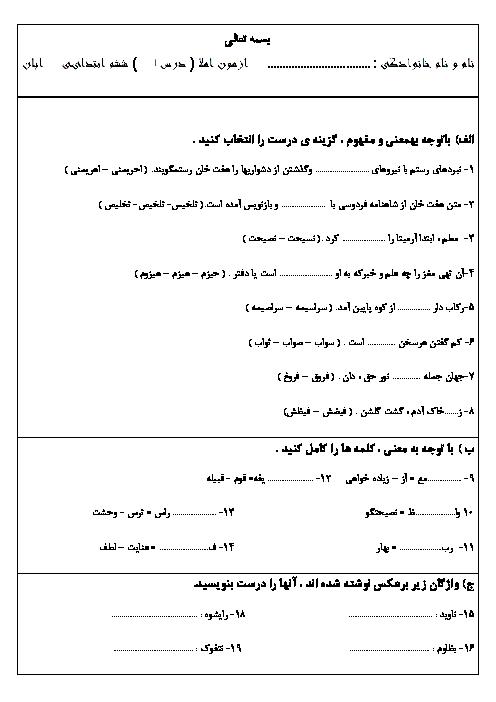 آزمون مستمر املای فارسی ششم دبستان | آبان 96: درس 1 تا 5