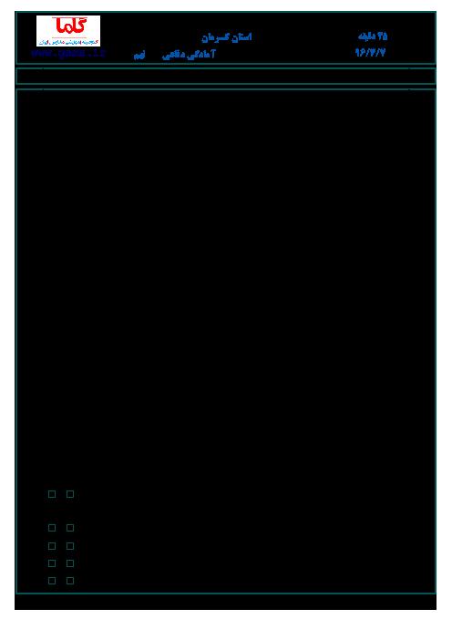 سؤالات و پاسخنامه امتحان هماهنگ استانی نوبت دوم خرداد ماه 96 درس آمادگی دفاعی پایه نهم | استان کرمان